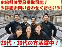 千葉市,海浜幕張駅の会場設営・撤去の短期アルバイト【WワークOK】の写真