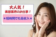 台東区,上野駅のその他理美容系の短期アルバイト【WワークOK】の写真