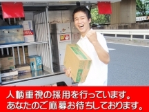 和歌山市,和歌山駅のドライバー助手・横乗の短期アルバイト【WワークOK】の写真