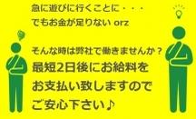 江東区,木場(東京都)駅のデリバリー・配送補助の短期アルバイト【日払い】の写真
