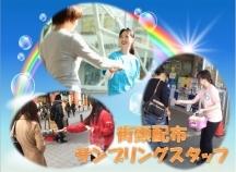 大阪市,尼崎(阪神線)駅のチラシ・ティッシュ配布の短期アルバイト【WワークOK】の写真