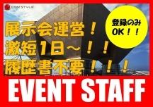 千葉市,海浜幕張駅のイベント運営スタッフの短期アルバイト【WワークOK】の写真