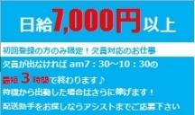 新宿区,新宿駅のデリバリー・配送補助の短期アルバイト【日払い】の写真