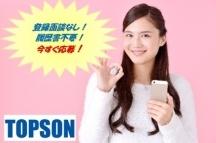 渋谷区,渋谷駅の携帯・スマホ販売スタッフの短期アルバイト【オープニングスタッフ】の写真