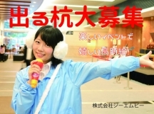 豊島区,池袋駅のAV・PC・家電PR・キャンペーンの短期アルバイト【未経験歓迎】の写真