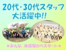 京田辺市,同志社前駅のその他教育関連職の短期アルバイト【主婦・主夫歓迎】の写真
