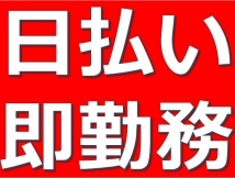 さいたま市の倉庫内軽作業職の短期アルバイト【日払い】の写真