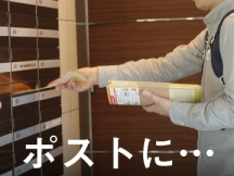 世田谷区,成城学園前駅のポスティングの短期アルバイト【日払い】の写真