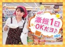 富士見市の試飲・試食販売の短期アルバイト【日払い】の写真