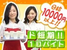 熊本市の試飲・試食販売の短期アルバイト【日払い】の写真