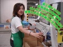 野田市,七光台駅の発送・仕分け・梱包の短期アルバイト【日払い】の写真