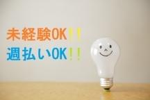 川崎市の携帯・スマホ販売スタッフの短期アルバイト【週払い】の写真