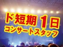 大阪市,ドーム前千代崎駅の会場設営・撤去の短期アルバイト【WワークOK】の写真