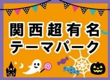 大阪市,ユニバーサルシティ駅のイベント運営スタッフの短期アルバイト【日払い】の写真
