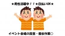 福岡市の会場設営・撤去の短期アルバイト【日払い】の写真