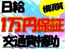 横須賀市,YRP野比駅のイベント運営スタッフの短期アルバイト【WワークOK】の写真
