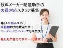 千代田区,東京駅のデリバリー・配送補助の短期アルバイト【日払い】の写真
