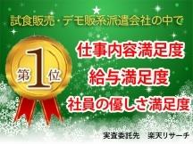 川崎市,武蔵中原駅の試飲・試食販売の短期アルバイト【日払い】の写真