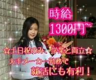 世田谷区,駒沢大学駅の受付スタッフの短期アルバイト【WワークOK】の写真