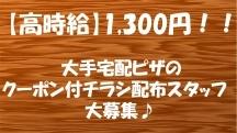 大阪市,ドーム前千代崎駅のチラシ・ティッシュ配布の短期アルバイト【WワークOK】の写真