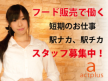 千代田区,東京駅のパン・スイーツスタッフの短期アルバイト【WワークOK】の写真
