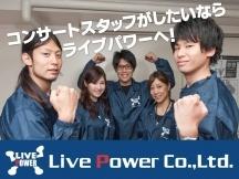 パワー コンサート スタッフ ライブ