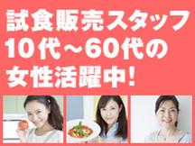 さいたま市,加茂宮駅の試飲・試食販売の短期アルバイト【WワークOK】の写真