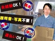 船橋市,南船橋駅の発送・仕分け・梱包の短期アルバイト【WワークOK】の写真