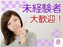 川崎市,川崎駅の発信の短期アルバイト【日払い】の写真