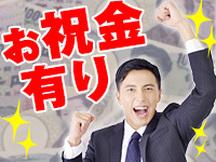 さいたま市,与野本町駅のスーパー・百貨店販売の短期アルバイト【日払い】の写真