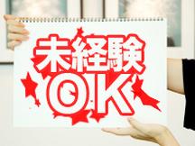 台東区,浅草駅のスーパー・百貨店販売の短期アルバイト【主婦・主夫歓迎】の写真
