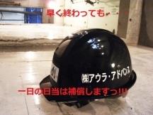 足立区,北千住駅のその他土木建築関連職の短期アルバイト【日払い】の写真