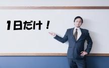 千代田区,水道橋駅の試験監督の短期アルバイト【日払い】の写真