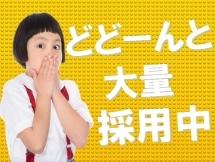 大阪市,新大阪駅のその他PR・販促スタッフの短期アルバイト【WワークOK】の写真