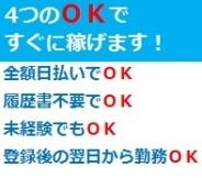 千代田区,麹町駅のデリバリー・配送補助の短期アルバイト【日払い】の写真