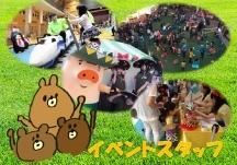 吹田市,万博記念公園駅のイベント運営スタッフの短期アルバイト【WワークOK】の写真