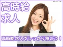 横浜市,横浜駅のその他専門職系の短期アルバイト【日払い】の写真