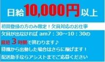 川崎市,川崎駅のデリバリー・配送補助の短期アルバイト【日払い】の写真