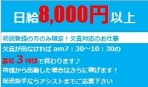 足立区,北千住駅のデリバリー・配送補助の短期アルバイト【日払い】の写真
