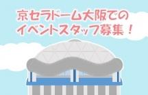 大阪市の会場設営・撤去の短期アルバイト【WワークOK】の写真