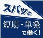 台東区,上野駅のオフィス内軽作業職の短期アルバイト【日払い】の写真