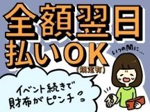 名古屋市,吹上(愛知県)駅の事務所移転の短期アルバイト【日払い】の写真