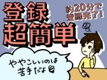 江南市,江南(愛知県)駅の倉庫内軽作業職の短期アルバイト【日払い】の写真