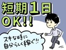 名古屋市,塩釜口駅の検品・検査・ピッキングの短期アルバイト【日払い】の写真
