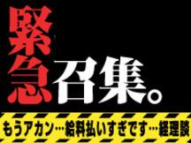 京都市,竹田(京都府)駅のイベントグッズ販売の短期アルバイト【日払い】の写真