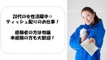 京都市,河原町(京都府)駅のチラシ・ティッシュ配布の短期アルバイト【日払い】の写真