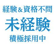 日高市,武蔵高萩駅のその他倉庫内・軽作業系の短期アルバイト【日払い】の写真