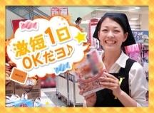 出雲市の試飲・試食販売の短期アルバイト【日払い】の写真