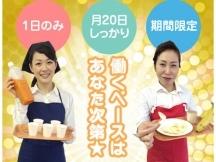 さいたま市,南浦和駅の試飲・試食販売の短期アルバイト【高校生歓迎】の写真