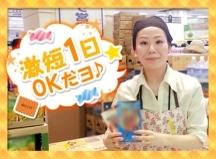 倉敷市の試飲・試食販売の短期アルバイト【日払い】の写真
